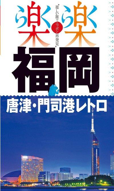 楽楽 福岡・唐津・門司港レトロ(2017年版)-電子書籍