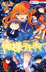 俺様ティーチャー 21巻-電子書籍