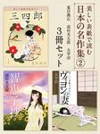 美しい表紙で読む日本の名作集2-電子書籍