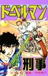 ドーベルマン刑事 第22巻-電子書籍
