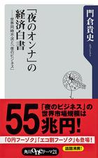 「夜のオンナ」の経済白書――世界同時不況と「夜のビジネス」