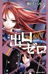 出口ゼロ(1)-電子書籍