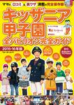キッザニア甲子園全パビリオン完全ガイド 2015-16年版-電子書籍