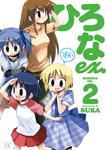 ひろなex. 2巻-電子書籍