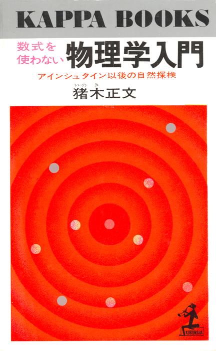 数式を使わない物理学入門~アインシュタイン以後の自然探検~-電子書籍-拡大画像