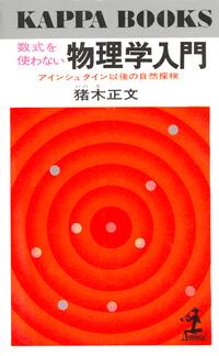 数式を使わない物理学入門~アインシュタイン以後の自然探検~-電子書籍