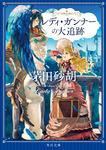 レディ・ガンナーの大追跡-電子書籍