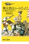 桃太郎はニートだった! 日本昔話は人生の大ヒント-電子書籍