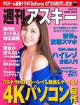 週刊アスキー No.1119 (2017年3月21日発行)-電子書籍