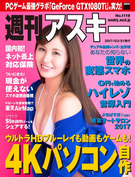 週刊アスキー No.1119 (2017年3月21日発行)拡大写真