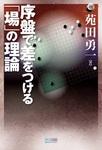 序盤で差をつける「場」の理論-電子書籍