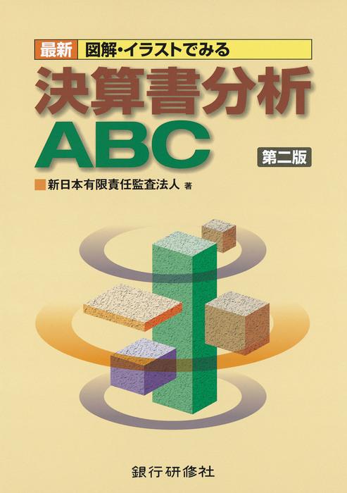 銀行研修社 最新図解・イラスト 決算書分析ABC拡大写真