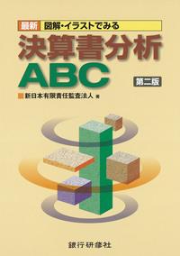 銀行研修社 最新図解・イラスト 決算書分析ABC-電子書籍