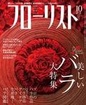 フローリスト2014年10月号-電子書籍