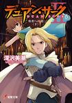 デュアン・サークII(6) 勇者への道<下>-電子書籍