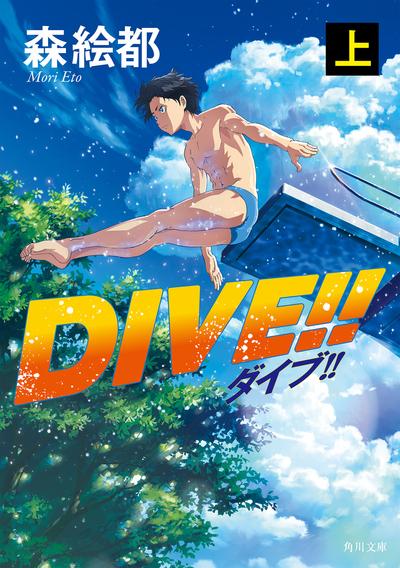 DIVE!! 上 アニメカバー版-電子書籍