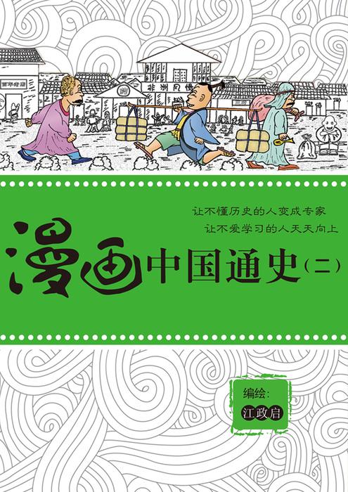 漫画中国通史(ニ)拡大写真
