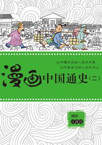 漫画中国通史(ニ)-電子書籍