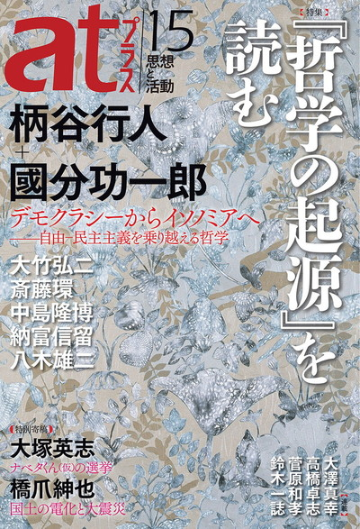 atプラス15-電子書籍