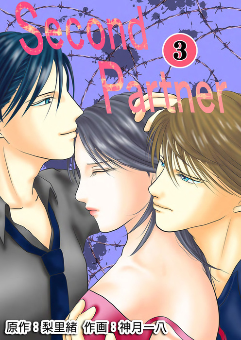 Second Partner / 3拡大写真