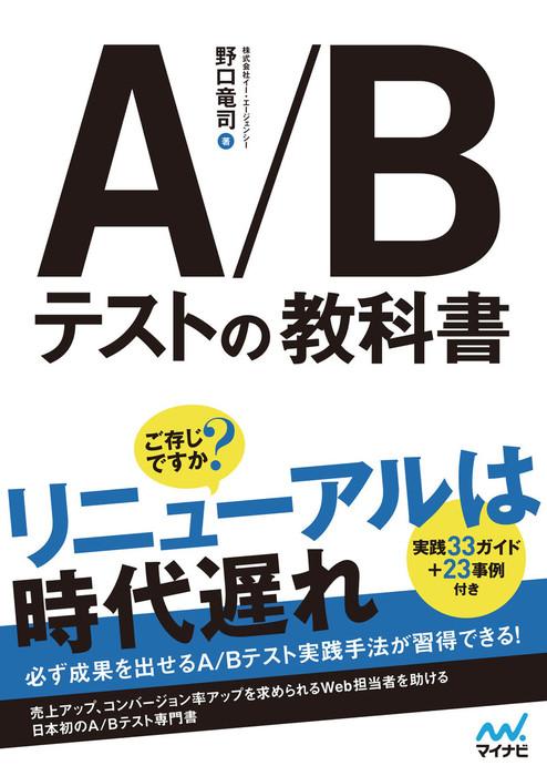 A/Bテストの教科書拡大写真