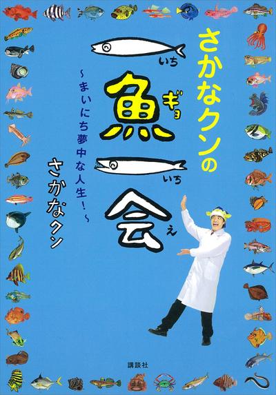 さかなクンの一魚一会 ~まいにち夢中な人生!~-電子書籍
