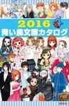 2016青い鳥文庫カタログ-電子書籍