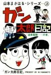 ガン太郎日記 「温泉騒動…の巻」-電子書籍