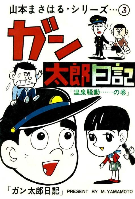 ガン太郎日記 「温泉騒動…の巻」拡大写真