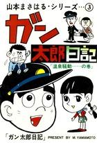 「ガン太郎日記(山本まさはるシリーズ)」シリーズ