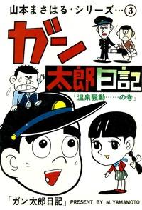 ガン太郎日記 「温泉騒動…の巻」