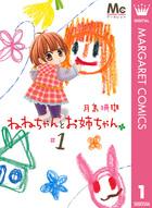 「ねねちゃんとお姉ちゃん(マーガレットコミックスDIGITAL)」シリーズ