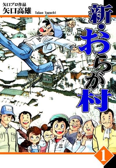新・おらが村(1)-電子書籍