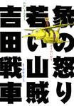 象の怒り 若い山賊-電子書籍