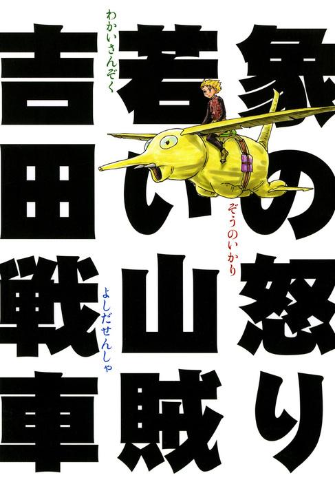 象の怒り 若い山賊-電子書籍-拡大画像