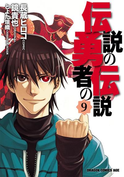 伝説の勇者の伝説(9)-電子書籍