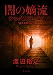 闇の嫡流 シックスコイン-電子書籍