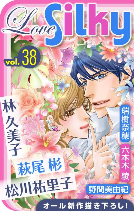 Love Silky Vol.38拡大写真