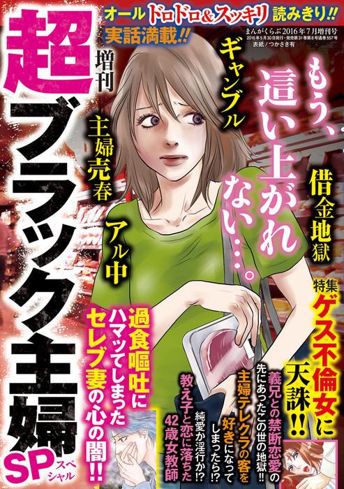 増刊 超ブラック主婦SP(スペシャル)拡大写真