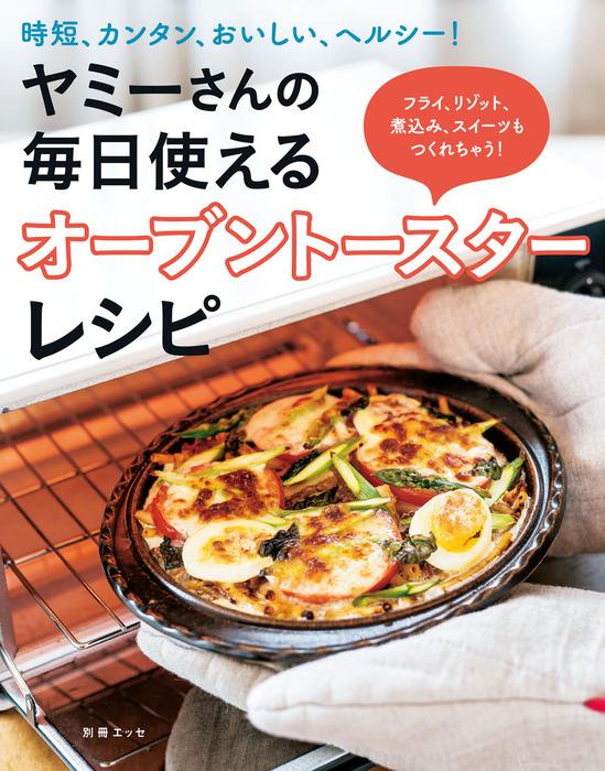 ヤミーさんの毎日使えるオーブントースターレシピ拡大写真