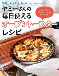 ヤミーさんの毎日使えるオーブントースターレシピ-電子書籍