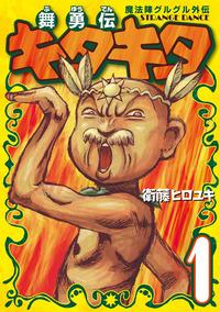 魔法陣グルグル外伝 舞勇伝キタキタ 1巻