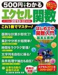 500円でわかる エクセル関数2013-電子書籍