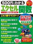 コンピュータムック500円シリーズ