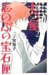 七つ屋志のぶの宝石匣(2)-電子書籍