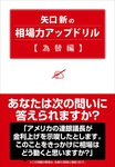 矢口新の相場力アップドリル 為替編-電子書籍