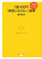 1食100円「病気にならない」食事 実践レシピ