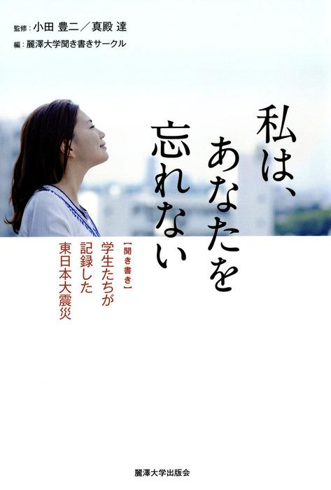 私は、あなたを忘れない : 聞き書き:学生たちが記録した東日本大震災拡大写真