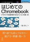 はじめてのChromebook クラウドで全部作業できるパソコンの第一歩-電子書籍