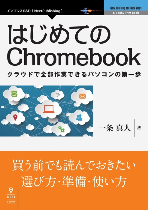 はじめてのChromebook クラウドで全部作業できるパソコンの第一歩拡大写真